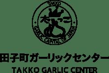 田子町ガーリックセンター