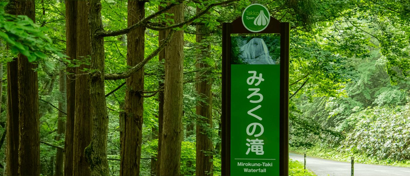田子町観光情報