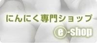 にんにく専門ショップ[e-shop]