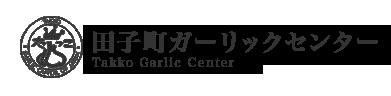 田子町ガーリックセンター公式ウェブサイト