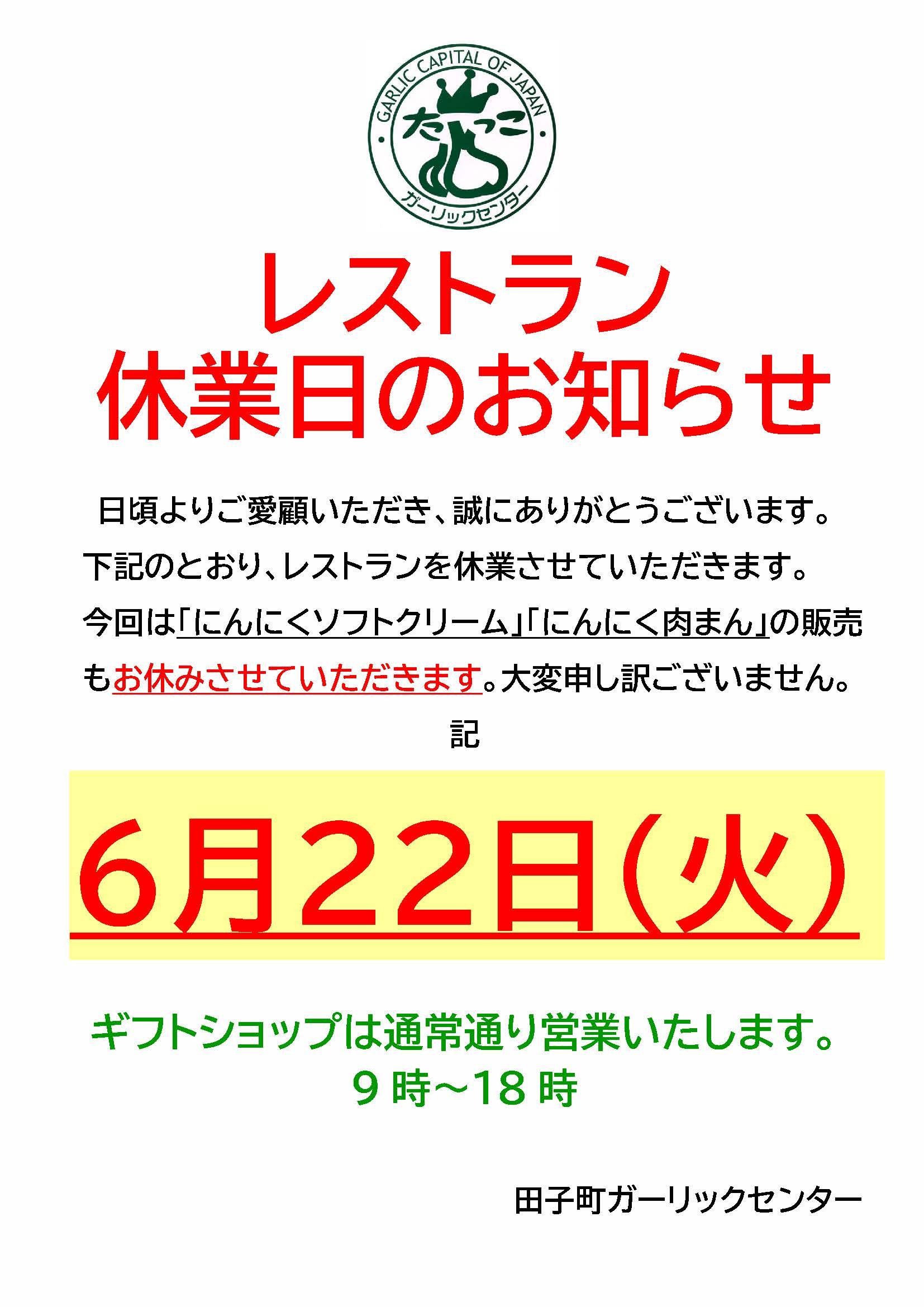 6/22(火)レストランお休み