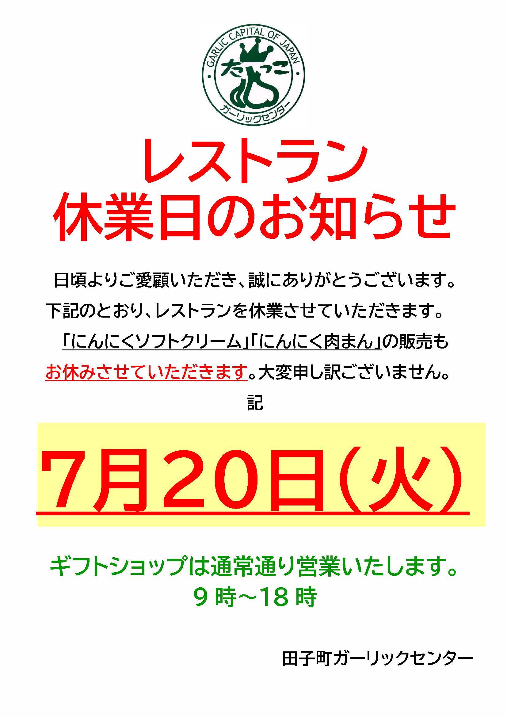7/20(火)レストランお休み