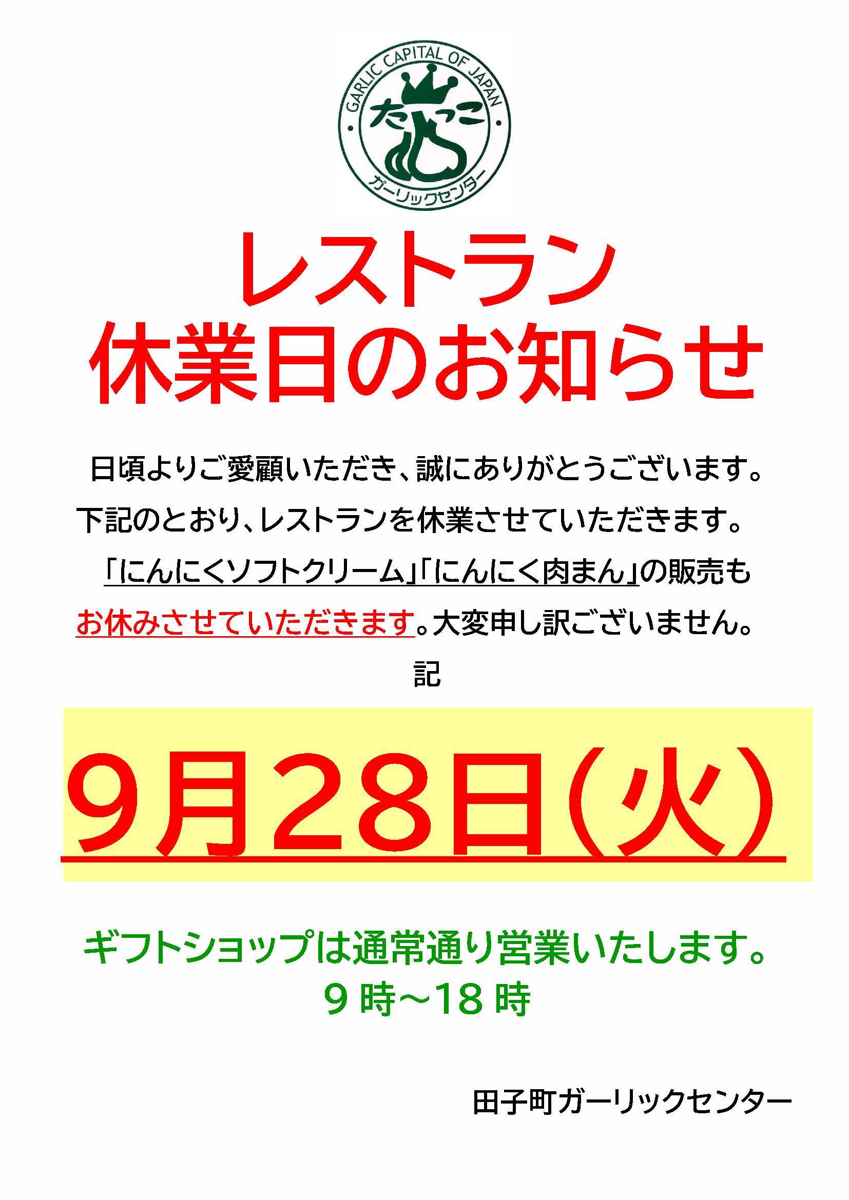 9/28(火)レストランお休み